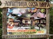 Selo Lopatnica